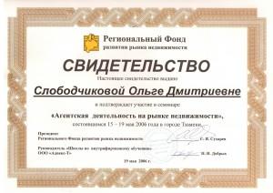 первый сертификат