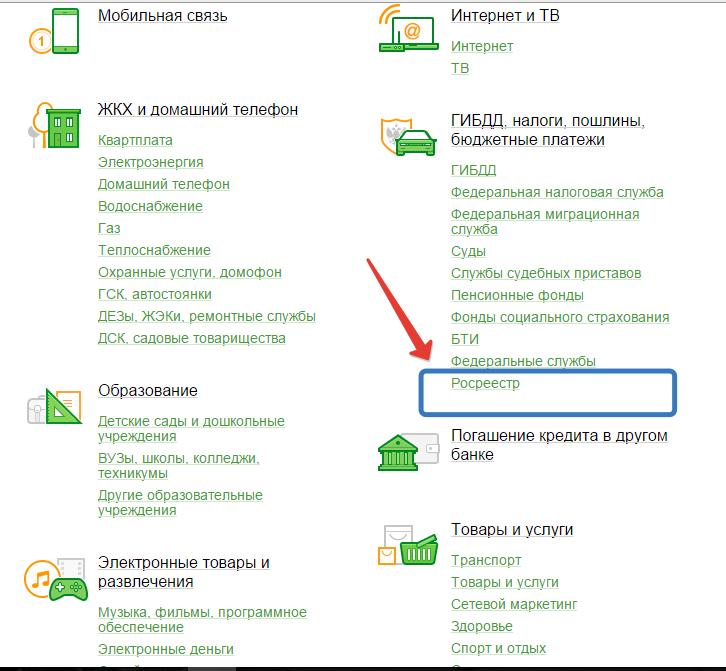 Как заплатить за домашний телефон Ростелеком