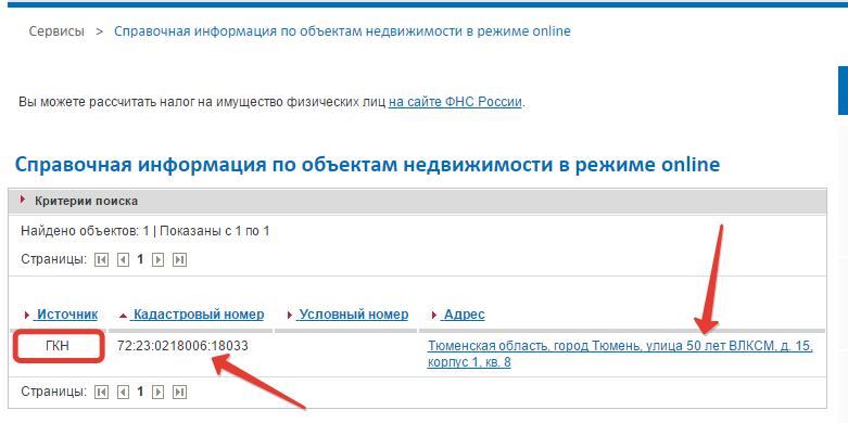 Как узнать кадастровый номер по адресу, инструкция.