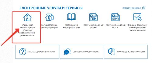 Узнать кадастровую стоимость квартиры онлайн