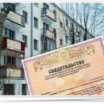 Ошибка площади квартиры в Свидетельстве о государственной регистрации права
