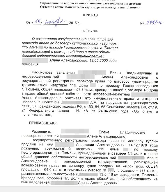 разрешение опеки на продажу квартиры