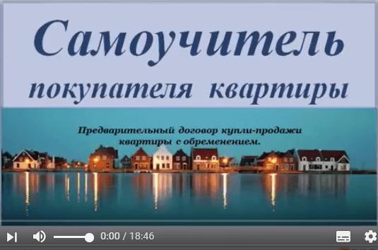 Видео уроки по недвижимости
