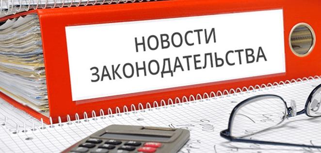 Изменения в законе о регистрации права