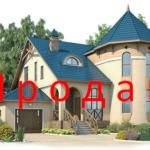 Алгоритм продажи квартиры