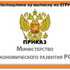 Госпошлина за выписку из егрп (с 01.01.2017 -ЕГРН)