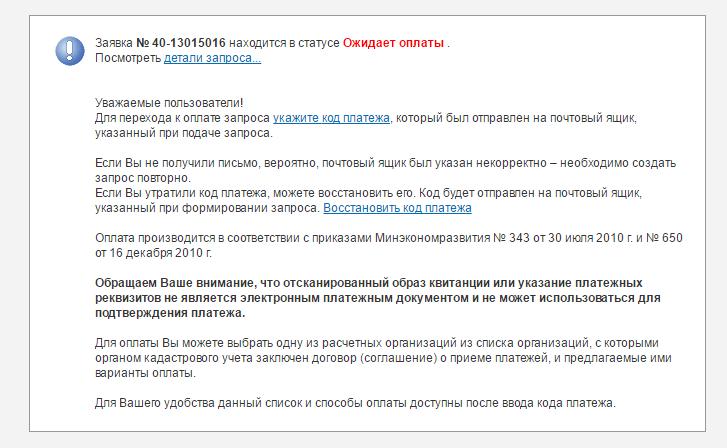 Заказать выписку из ЕГРН | Выписка из РОСРЕЕСТРа онлайн.
