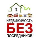 Куплю недвижимость без посредников — смелое заявление!