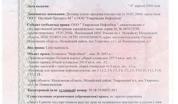 Свидетельство о регистрации права собственности — условно достоверный документ !