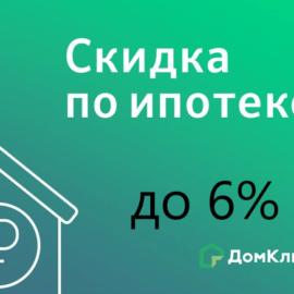Детская ипотека под 6% от Сбербанка в 2018 году