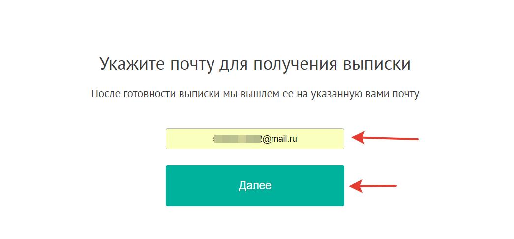 заказ выписки из ЕГРН