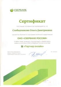 сертификат сбербанк