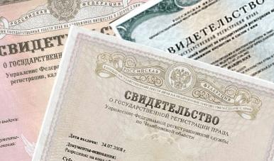 Документы в Регистрационную палату - Росреестр