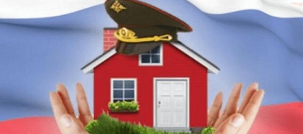 купить квартиру по военной ипотеке