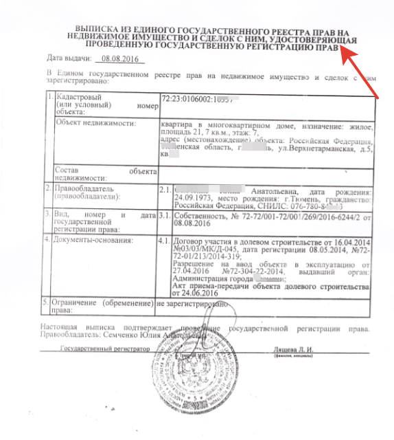 Узнать дату регистрации права собственности на дом по свидетельству