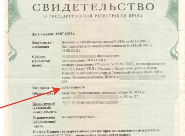Заявление на внж 2019 скачать бесплатно