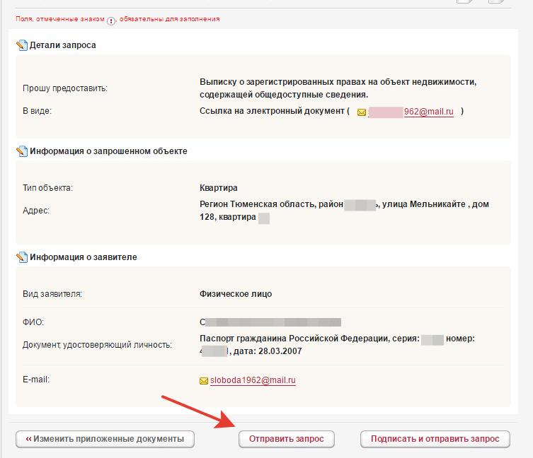 Выписка ЕГРН через интернет