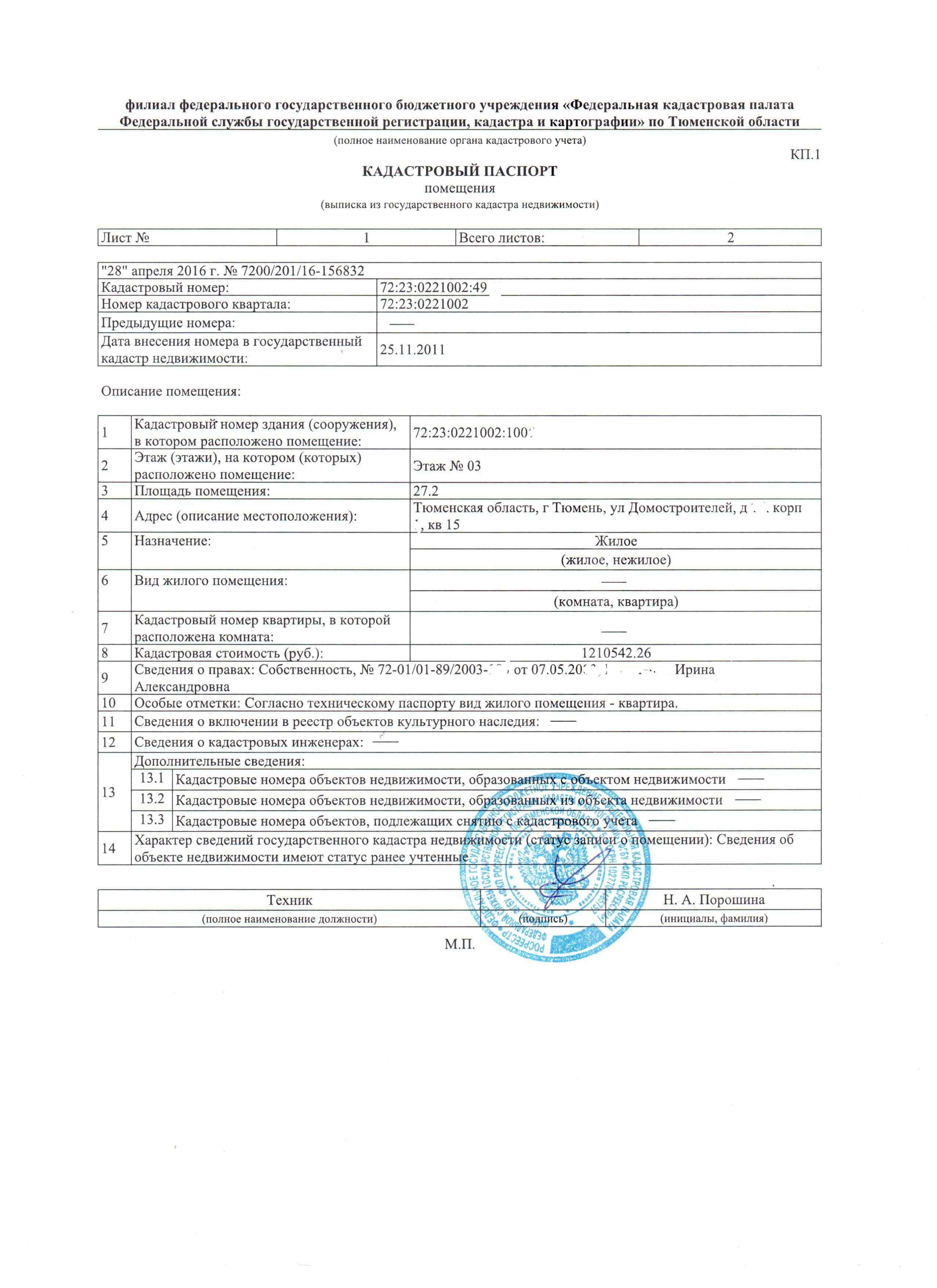 Нужен ли кадастровый паспорт при дарении квартиры