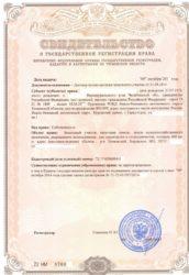 свидетельства о государственной регистрации права собственности