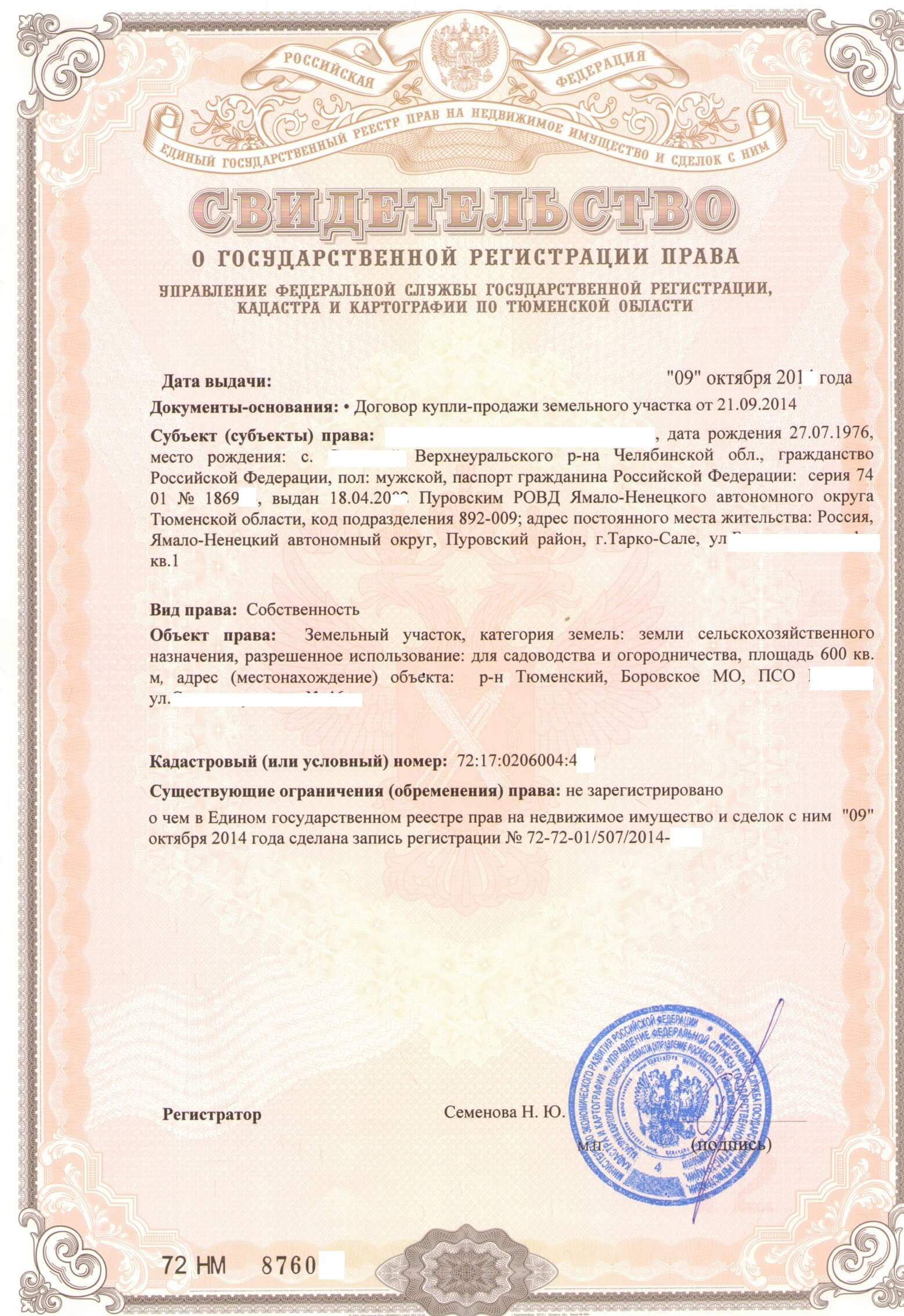 Свидетельство о регистрации квартиры