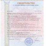 Свидетельство о регистрации права собственности теперь  — условно достоверный документ