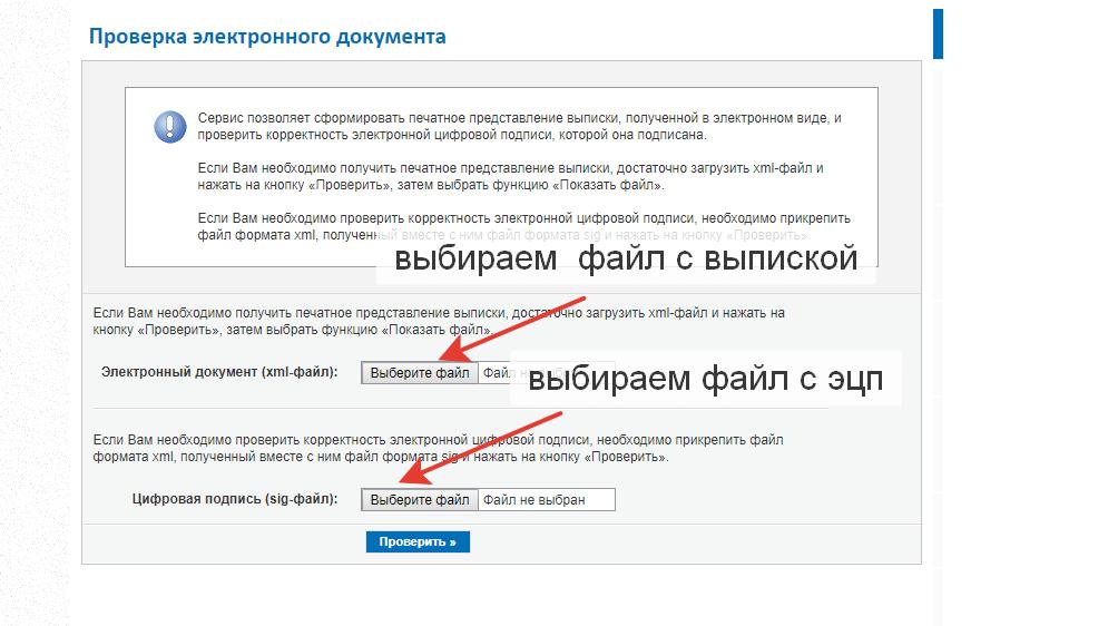 Выписка из ЕГРН с ЭЦП. - yuristprav.ru