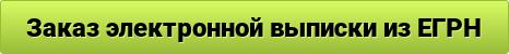 Изображение - Покупка квартиры по ипотеке по шагам в 2019 году порядок действий и документы zakaz-e%60lektronnoy-vyipiski-iz-egrn
