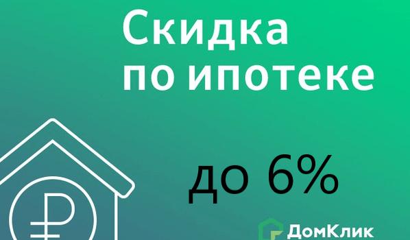 Детская ипотека под 6% от Сбербанка в 2019 году
