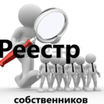 Реестр собственников помещений в многоквартирном доме