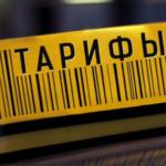 Размеры нотариального тарифа
