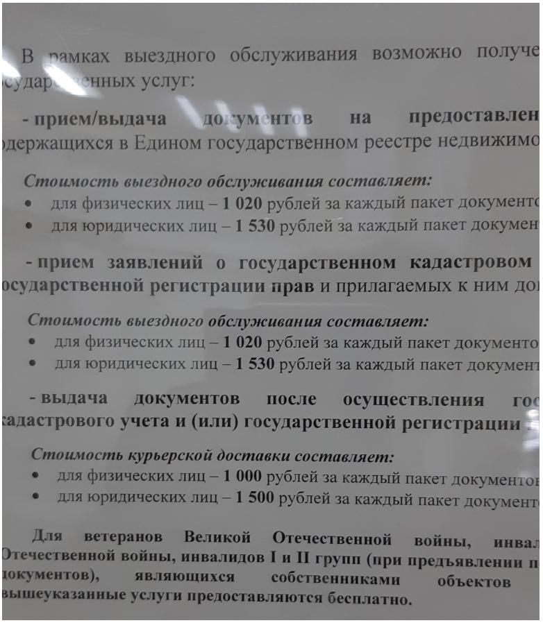 Росреестр или МФЦ