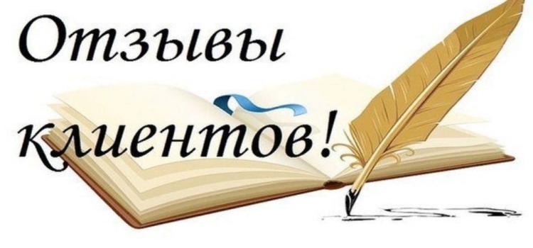 Слободчикова Ольга Дмитриевна. Отзывы